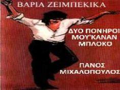ΔΥΟ ΠΟΝΗΡΟΙ ΜΟΥ'ΚΑΝΑΝ ΜΠΛΟΚΟ - ΠΑΝΟΣ ΜΙΧΑΛΟΠΟΥΛΟΣ Old Folk Songs, Greek Music, Film Books, Dance, My Love, Youtube, Movie Posters, Ears, Monte Carlo