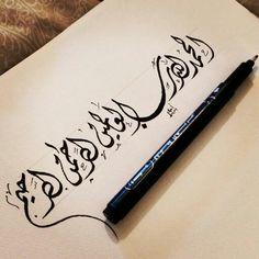 calligraphy | arabic | tools | الحمد لله Calligraphy Letters Alphabet, Arabic Calligraphy Art, Arabic Art, Hand Lettering Styles, Islamic Paintings, Font Art, Islamic Wall Art, Lettering Tutorial, The Villain