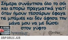 Greek Memes, Funny Greek Quotes, Sarcastic Quotes, Funny Images, Funny Photos, Funny Texts, Funny Jokes, Funny Phrases, Clever Quotes