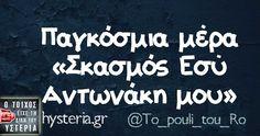 Παγκόσμια μέρα Free Therapy, Funny Statuses, Greek Quotes, Funny Pictures, Funny Pics, Funny Quotes, Humor, Fanny Pics, Fanny Pics