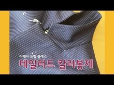 [sewingladystudio]- 옷만들기-바지 만들기 (봉제 전과정) - YouTube Diy Dress, Shirt Dress, Tandoori Masala, Sew Mama Sew, Sewing Coat, Techniques Couture, Coat Patterns, Pattern Making, Sewing Hacks