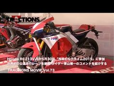See and Hear Honda's New RC213V-S Superbike in Japanese Video (Bike Reports) (News) - Motorcycle News - Motorcycle Sport Forum