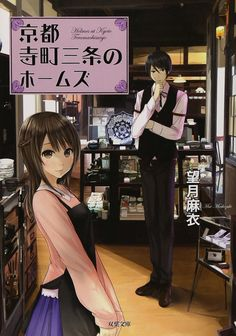 Kyoto Teramachi Sanjou no Holmes (Light Novel) manga info and recommendations. In an antique shop in Kyoto's Teramachi Sanjou sho. Kyoto, What Is Anime, Episode Online, High School Girls, Slice Of Life, Light Novel, Manga Anime, Fangirl, Tokyo