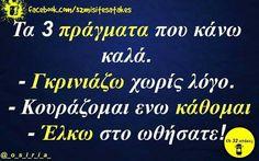 Funny Greek Quotes, Greek Memes, Funny Shit, Laughing, Jokes, Lol, Happy, Humor, Funny Things