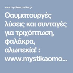 Θαυματουργές λύσεις και συνταγές για τριχόπτωση, φαλάκρα, αλωπεκία! : www.mystikaomorfias.gr, GoWebShop Platform Health Fitness, Angles, Herbs, Hairstyles, House, Beauty, Haircuts, Hairdos, Home