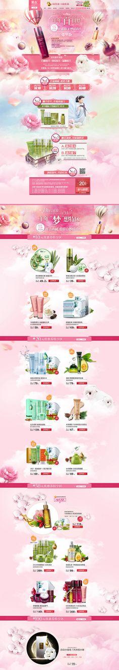 Shi Ting Lu Ya cosmetics flagship store Ram daydreaming beauty of ...