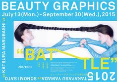『ビューティーグラフィックス展2015