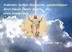 Χριστός Ανέστη! Χρόνια σας Πολλά! (Εικόνες με λόγια) - eikones top Orthodox Christianity, Spiritual Warfare, Catholic, Spirituality, Faith, Movie Posters, Image, Jackson, Easter