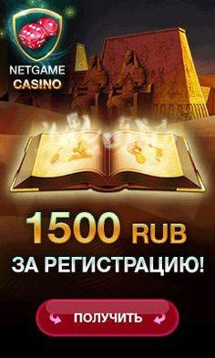 Бездепозитные бонусы в русских казино при регистрации игровые автоматы играть бесплатно без регистрации кавказская пленница
