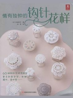 Crochet edgings, flowers, doilies, applique ... #Japanese #crochet #book