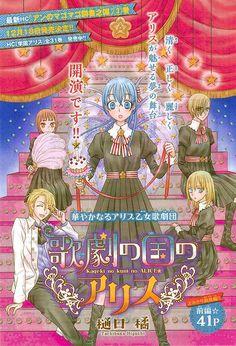 Kageki no kuni Alice Capítulo 1 página 1 - Leer Manga en Español gratis en NineManga.com