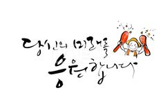 ::: UTOIMAGE ::: Korean Design, Good News, Cool Words, Arabic Calligraphy, Typography, Messages, Cartoon, Illustration, Board