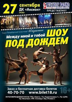 """Театр танца """"Искушение"""" покажет шоу под дождем в Ижевске"""