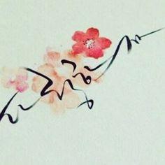 【eri_noodle】さんのInstagramをピンしています。 《#사랑 #하자 Let's #Love Something that I want in my #skin #draw #calygraphy #korean #sakura #cherryblossoms #tattoo》