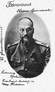 Dr. Yevgenii Sergeievich Botkin, who was murdered with the Imperial family.