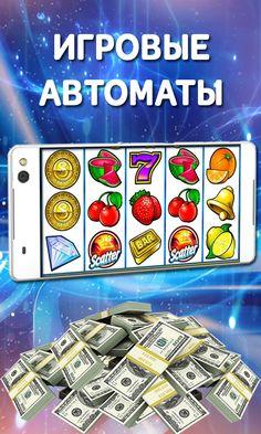 Игра в слоты с мобильных устройств - Мобильные казино. Играйте в слоты на реальные деньги в мобильных казино. В настоящее время существуют приложения для игры в слоты с мобильных устройств на базе iPhone, Android, BlackBerry, iPad и Windows Phone. #казино #слоты #автоматы #бонусы #бездеп #фриспины