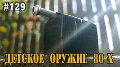 В данном видео я расскажу о настоящем игрушечном детском оружие из 80-х годов СССР.