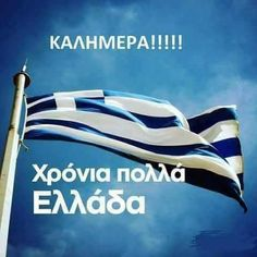 Greek Flag, Greek Beauty, Pictures, Army, Greece, Greek Mythology, Photos, Gi Joe, Military