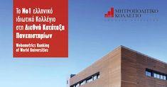 Το Μητροπολιτικό Κολλέγιο Νο1 ελληνικό ιδιωτικό Κολλέγιο στη Διεθνή Κατάταξη Πανεπιστημίων (Webometrics Ranking of World Universities) #mitropolitikokollegio #panepistimiakesspoudes #axizeistidiafora World University, Building, Buildings, Construction