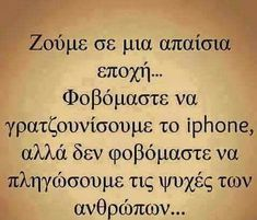 Visit the post for more. Unique Quotes, Meaningful Quotes, Inspirational Quotes, Motivational Quotes, Funny Greek Quotes, Funny Quotes, Old Quotes, Life Quotes, Unspoken Words