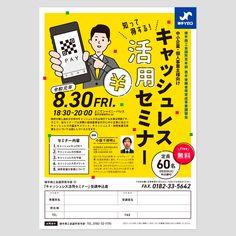 セミナー告知チラシ   秋田パンフレット制作.com Magazine Design, Graphic Design Magazine, Graphic Design Layouts, Brochure Design, Layout Design, Japan Design, Ad Design, Flyer Design, Leaflet Layout