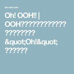 "Oh! OOH!! | OOH(オーオーエイチ:交通広告・屋外広告)の ""Oh!"" な事例を紹介"