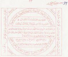 """Bhai Hanfi Wazaif and Taweez: Tawez ( """"Her Kism Ka Hukm Manwane Ke Liye"""" ), For Getting Our Any Order To Be Fulfilled"""