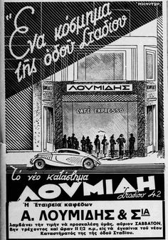 7/1/1938 Vintage Advertising Posters, Old Advertisements, Vintage Ads, Old Pictures, Old Photos, Old Posters, Old Greek, Retro Ads, Athens Greece