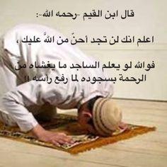 قال ابن القيم -رحمه الله-:  اعلم انك لن تجد أحنّ من اللَّه عليك ،  فوالله لو يعلم الساجد ما يغشاه من الرحمة بسجوده لما رفع رأسه !!