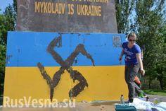ВНиколаеве надругались надфлагом Украины (ФОТО) | Русская весна