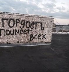 """(For notRussian people : """"the city will understand all"""" (i love translate Russian :) but i'm not sure about it))🐕 -Thanks for the translation 😆 Stealing Quotes, My Life My Rules, Russian Quotes, Late Night Thoughts, Sad Pictures, Truth Of Life, City Aesthetic, Some Words, In My Feelings"""