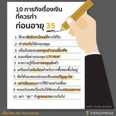 +++ 10 ภารกิจเรื่องเงิน ที่ควรทำก่อนอายุ 35ปี Happy Minds, Financial Tips, Money Tips, Saving Tips, Saving Money, Wealth, Investing, Finance, Accounting