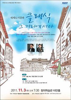 [도서관 문화기획 시리즈1] 세계도시강좌 '클래식 그 거리에서 서다' (2011년 11월 3일)
