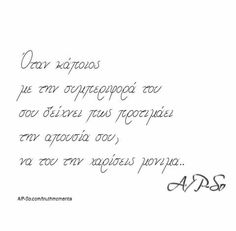 Couple Quotes, New Quotes, Quotes To Live By, Life Quotes, Greek Quotes, Forever Love, Food For Thought, Cool Words, How Are You Feeling