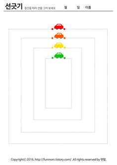 엄마표학습지 유아 선긋기 연습장 사각형그리기 연필로 천천히 점선을 따라서 사각형을 그릴수 있도록 해주세요. 유아들의 손에 소근육발달에 도움을 주어 손에 힘을 기를수 있습니다 손에 힘이 있는 아이는 연필로 사각형을 그리면서 연필잡는 연습도 해보면 좋습니다 아직 손에 힘이 없는 아이들은 색연필이나 크레파스 싸인펜등으로 가볍게 시작하는것도 좋습니다 유아들은 아직 손에 힘이 부족하여 선긋기가 생각보다 힘이들.. Preschool Cutting Practice, Preschool Fine Motor Skills, Toddler Learning Activities, Education And Development, Baby Education, Tracing Worksheets, Preschool Worksheets, Pre Writing, Writing A Book