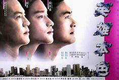 Ying hung boon sik (A Better Tomorrow), 1986 - Hong Kong poster