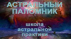 18 06 2013  - астральные органы чувств, повышение осознаности, Ошо, эгре...