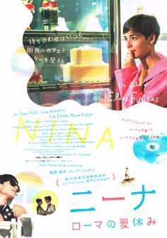 Japanese movie flier