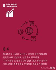 SDGs 세부목표 8.4는 지속가능한 소비와 생산에 관한 10년 계획(10YFP)에 따라 경제 성장이 환경 악화로 연결되지 않도록 노력하고자 합니다. 지속가능한 생산의 중요성이 처음 언급된 것은 1992년 유엔지속가능발전 정상회의(UNCSD)로, 이를 이행하기 위해 2012년에 UNCSD에서는 유엔 브라질 대표가 사무총장에 건의한 지속가능한 소비와 생산(SCP)에 관한 10년 계획을 채택하였으며, 2012년부터 22년까지 진행하는 동 계획을 발족했습니다. 10YFP는 유엔통계위원회에서 개발한 2008년 국민계정체계(SNA)를 모델로 발전시킨 환경ž경제 통합계정(SEEA)을 활용하여 SCP와 연계된 지표를 통해 SDGs의 이행을 관리 감독합니다. #SDGs #SustainableDevelopmentGoals #UNGC #GlobalCompactNetworkKorea #sloday #slowalk #GlobalGoals #UNCSD #SNA #SEEA #10YFP #UNEP…