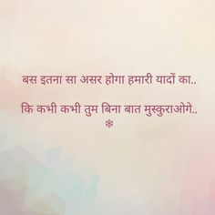 The Effective Pictures We Offer You About Poetry poster A quality picture can tell you many things. You can find the most beautiful pictures that can b Secret Love Quotes, First Love Quotes, Love Quotes In Hindi, Romantic Love Quotes, Shyari Quotes, People Quotes, Poetry Quotes, Words Quotes, Life Quotes