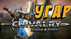 игра Chivalry medieval warfare УГАР #1
