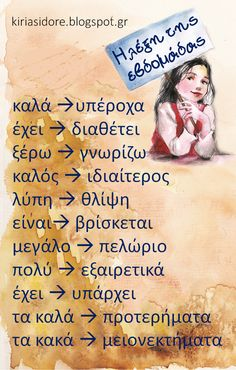 School Lessons, Lessons For Kids, Primary School, Elementary Schools, St Joseph, Word Symbols, Learn Greek, Greek Language, Preschool Education