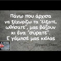 Ο Τοιχος ΕιχεΤηνΔικηΤουΙστορια • 17 Φεβρουαρίου 2015 στις 11:21 μ.μ. Sarcastic Quotes, Funny Quotes, Funny Memes, Jokes, Funny Greek, Funny Statuses, Color Psychology, Greek Quotes, Cheer Up