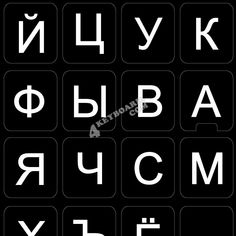 ef140d1beaa High quality black background large lettering Russian Keyboard Stickers for  Desktop, Laptop keyboards available at
