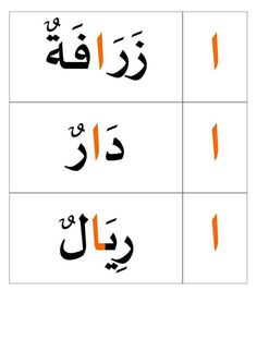 Arabic Handwriting, Modern Standard Arabic, Arabic Alphabet For Kids, Arabic Lessons, Arabic Language, Learning Arabic, Arabic Words, Kindergarten Classroom, Worksheets