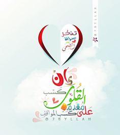 Islamic Love Quotes, Arabic Quotes, Happy Ramadan Mubarak, Duaa Islam, Islamic Pictures, Future Travel, Allah, Words, Typo