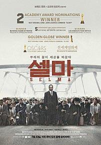 셀마 (Selma) ◆2015.07.23 개봉 ◆128분  ◆마틴 루터 킹 이야기