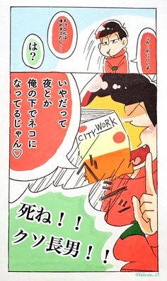 【マンガ松】「ねえねえ~チョロ松~猫耳つけて~」(6つ子)