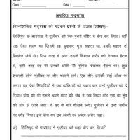 Worksheets of Language - Hindi - Unseen Passage,Workbook of Language - Hindi - Unseen Passage Essay On Independence Day, Hindi Worksheets, Figure Of Speech, Fourth Grade, Free Printables, Spiderman Drawing, Self, Language, Songs