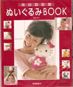 Fabric, Felt and Sewing Craft - Hello Kitty dolls and Friends. Many cute projects.
